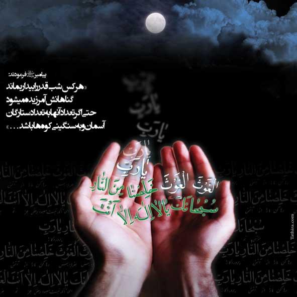 شب قدر - دعا - ابوحمزه ثمالی - تطهیرا